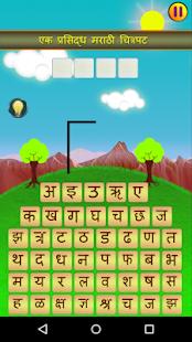 Marathi Shabdkhel - náhled