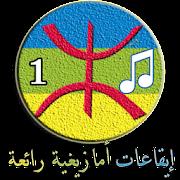 إيقاعـات والحان أمازيغيـة رائعة (1)