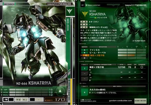 GCB01-ME-058