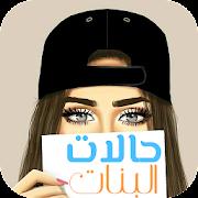 App Status of girls | حالات البنات APK for Windows Phone