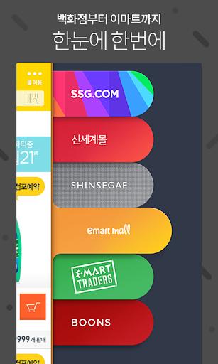 免費下載購物APP|이마트몰 – emart mall app開箱文|APP開箱王