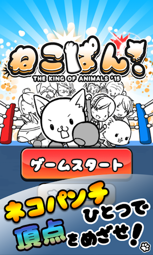 ねこぱん! THE KING OF ANIMALS '15