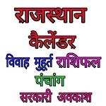 Rajasthan Calendar , Marwadi Calendar Icon