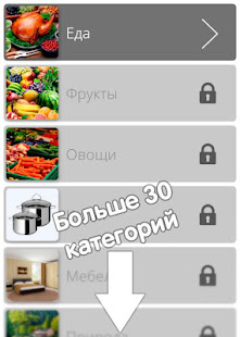 Game Найди слова APK for Windows Phone