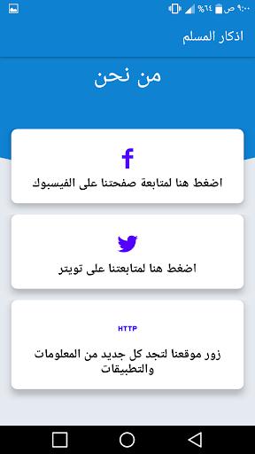 اذكار يوميه screenshot 5
