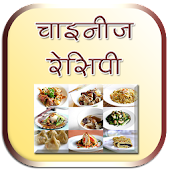 Chinese Recipes In Hindi
