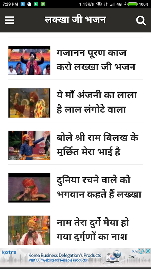 Lakhkha Ji Bhajan- screenshot