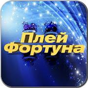 play fortuna скачать бесплатно приложения