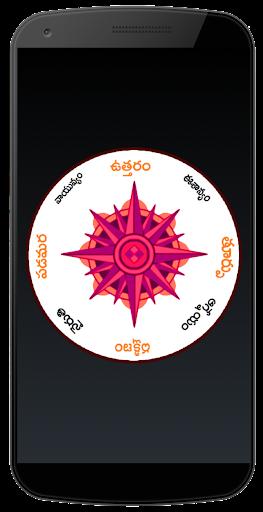 Compass Telugu 1.6 screenshots 2