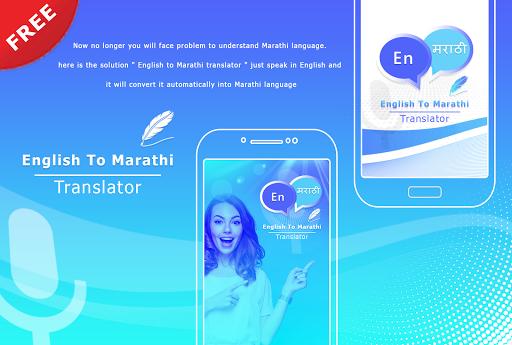 English to Marathi Translate - Voice Translator screenshot 1
