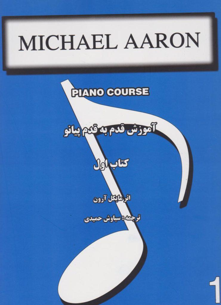 کتاب آموزش قدم به قدم مایکل آرون جلد 1 سیاوش حمیدی انتشارات گنجینه