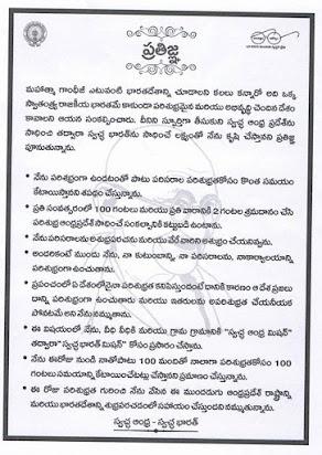 essay on swachh bharat in telugu