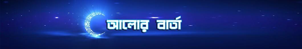 Alor Barta আলোর বার্তা Banner