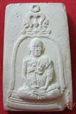 พิมพ์รูปเหมือน สมเด็จฯโต 100ปี วัดระฆัง พ.ศ.2515 พร้อมบัตรรับรอง