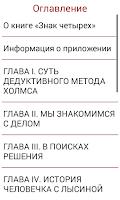 Screenshot of Знак четырех Артур Конан Дойль