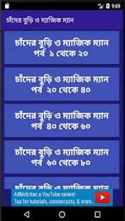 চাঁদের বুড়ি ও ম্যাজিক ম্যান - Chander Buri - náhled