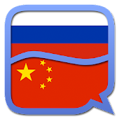 Russian Chinese Simplified dic