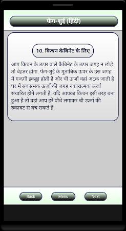 Feng Shui (Hindi) 3.0 screenshot 1026196