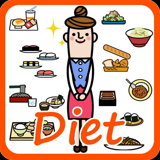 無料人気ダイエットサポートアプリ『Diet』痩せるなら今! (app)