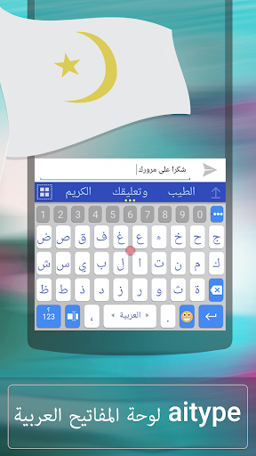 Arabic for ai.type keyboard 5.0.4 screenshots 1