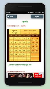 বাংলা ইংরেজি আরবি ক্যালেন্ডার ২০১৯ ~ calendar 2019 for PC-Windows 7,8,10 and Mac apk screenshot 3