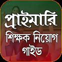 প্রাইমারি শিক্ষক নিয়োগ গাইড primary teacher guide icon