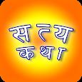 Satya Katha - Nepali