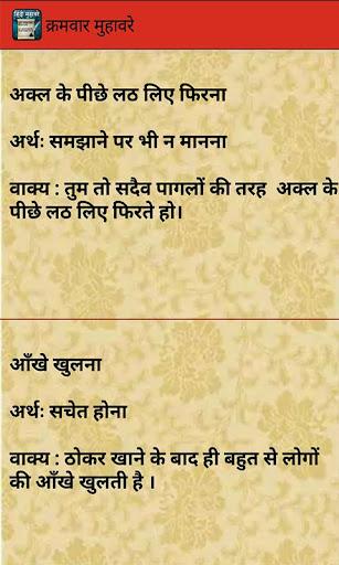 Hindi Muhavare - Apps on Google Play
