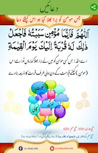Muslim Supplication Dua and Azkar-مسنون دعا واذکار screenshot