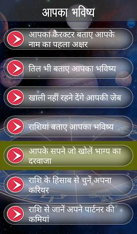 android Apka Bhavishya Screenshot 1