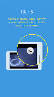 Touch Lock - Touch Block Screenshot