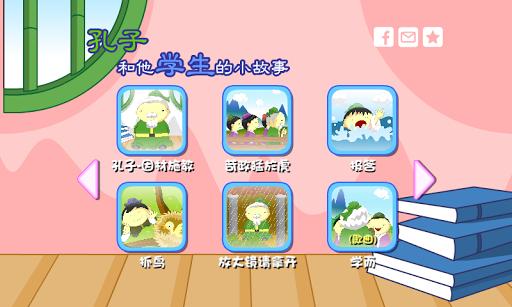 孔子和他学生的小故事-动画视频朗读+歌唱精简版