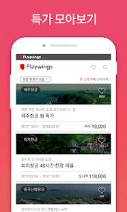 플레이윙즈 - 항공권 특가알림 - náhled