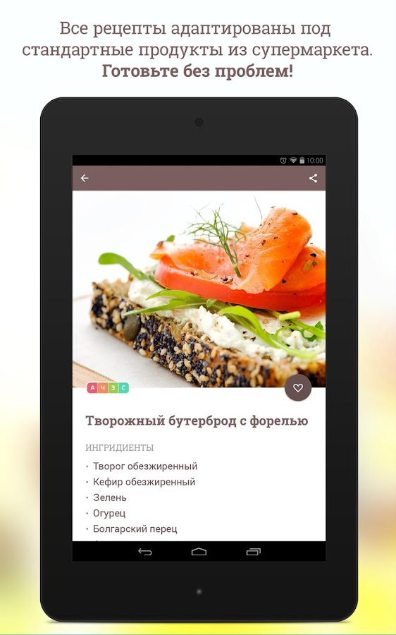Дюрецепты Pro. 500+ рецептов- screenshot
