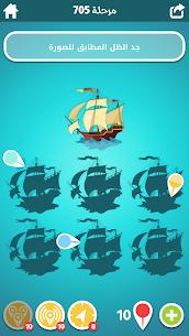ضربة معلم – لعبة الغاز مسلية  App Download For Android and iPhone 3