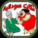 نكات سودانية - Sudanese Joke's icon