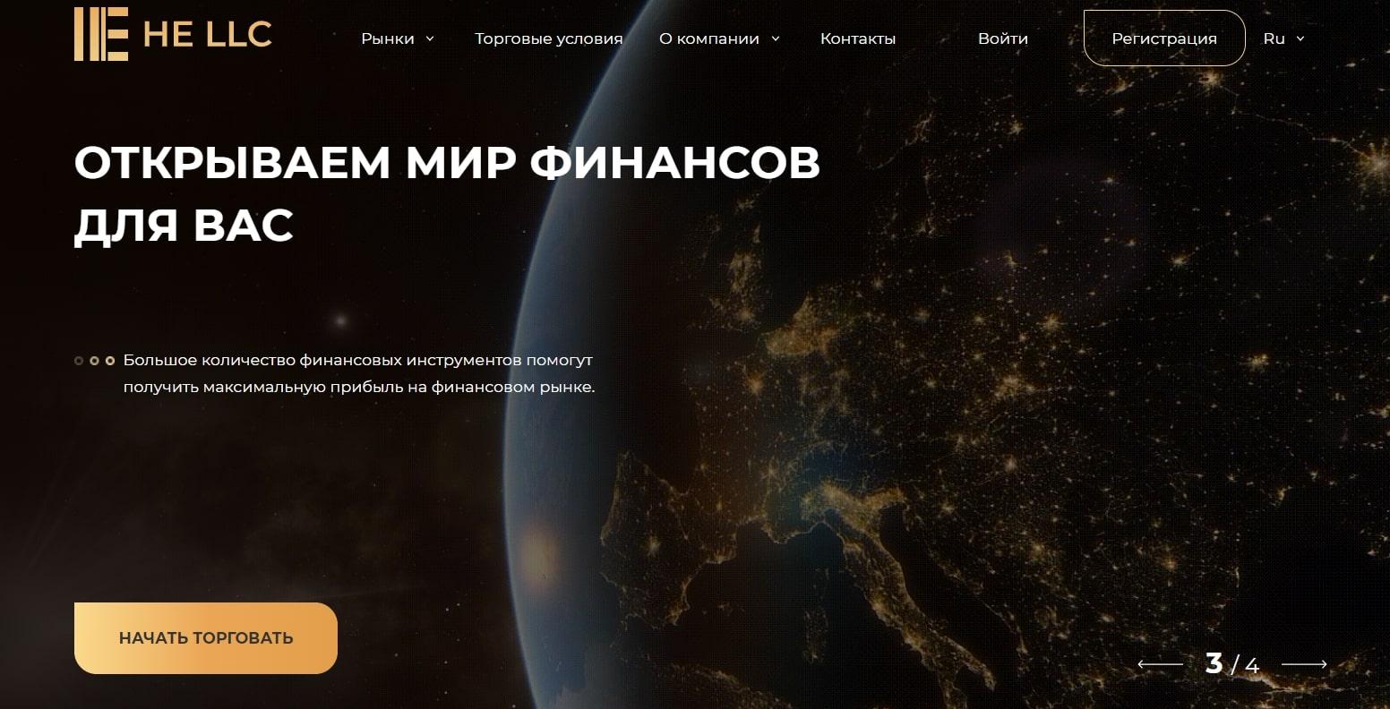 HE-Llc: отзывы о проекте и обзор торговых предложений обзор