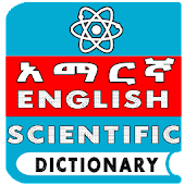 Amharic Scientific Dictionary