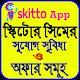 স্কিটো সিমের দরকারি কোড ও অফার সমূহ Download on Windows