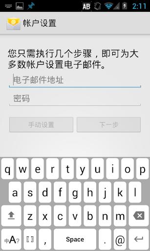 PEK Chinese 隐私增强键盘