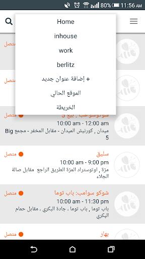 BeeOrder 2.1.6 screenshots 2