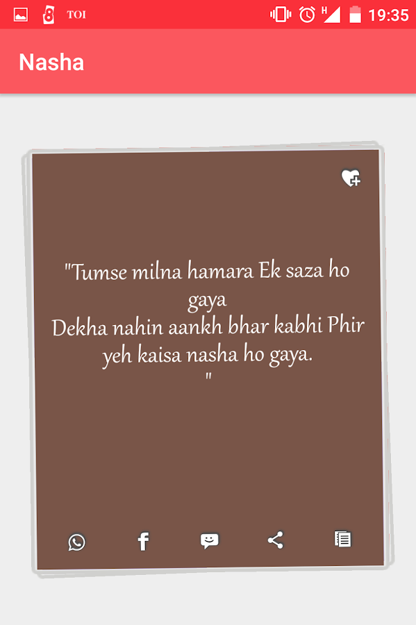 Hindi Shayari- screenshot