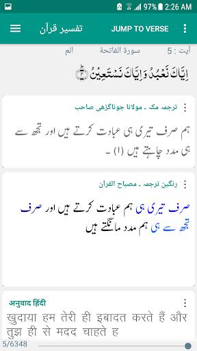 easy quran wa hadees software free download