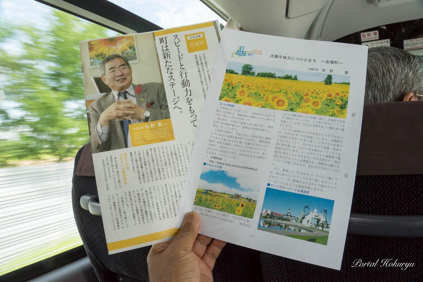 町長がバスガイド~北竜町編〜