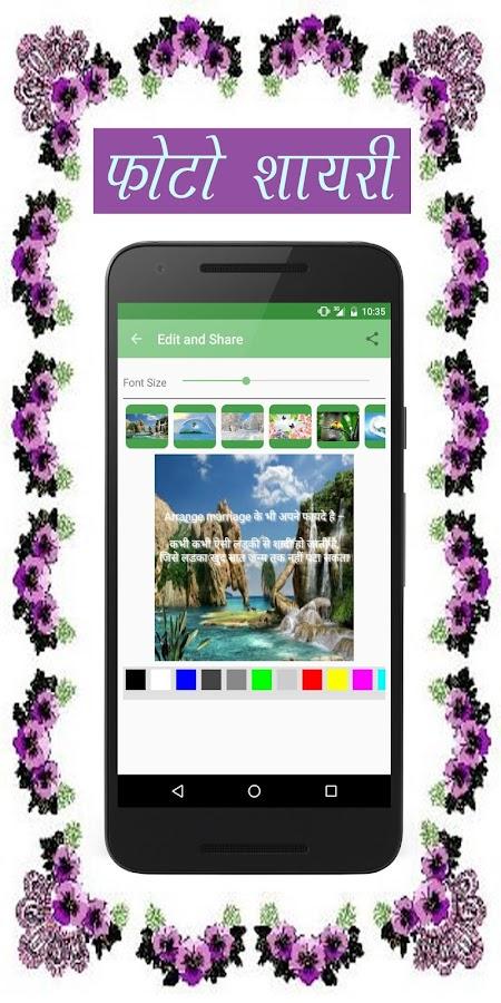 bewafa shayari sms télécharger android