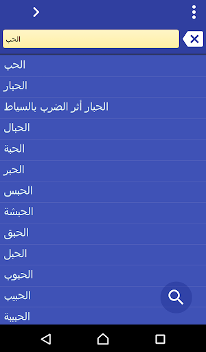 Arabic Azerbaijani dictionary 3.97 screenshots 1