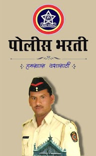 Police Bharti Maharashtra - náhled