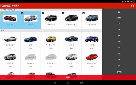 中古車検索グーネット(Goo-net)中古車・中古自動車情報 3.12.0 screenshot 585524