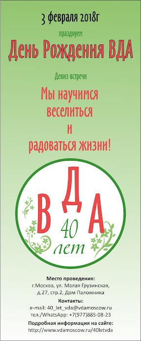 40letvda_flyer
