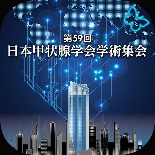 第59回日本甲状腺学会学術集会 醫療 App LOGO-APP開箱王